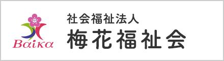 社会福祉法人梅花福祉会