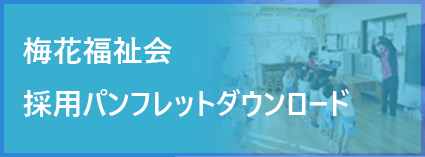 梅花福祉会採用パンフレットダウンロード