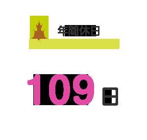 年間休日 109日